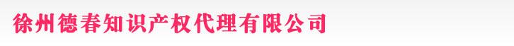 徐州商标注册_专利申请_商标设计_商标转让
